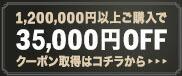 最大3.5万円OFFクーポンプレゼント 35,000