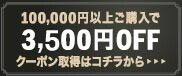 最大3.5万円OFFクーポンプレゼント 3,500