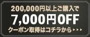 最大3.5万円OFFクーポンプレゼント 7,000