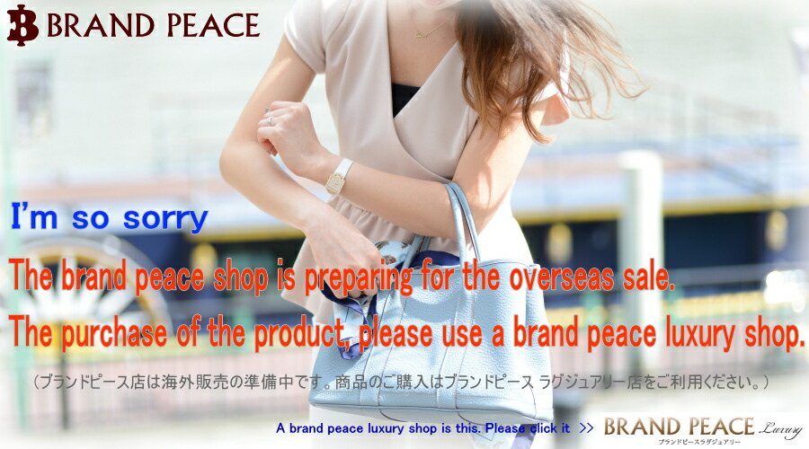 Brand-Peace Luxury store link
