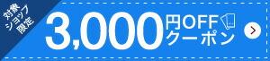3,000円OFFクーポンキャンペーン