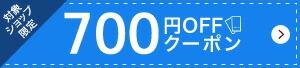700円OFFクーポンキャンペーン