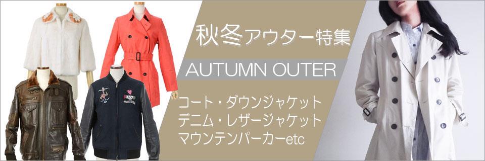 秋冬アウター・コート・ジャケット・トレンチコート特集