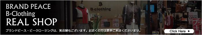 ビークロージング実店舗