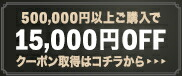 最大3万円OFFクーポンプレゼント 15,000