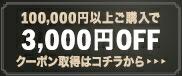 最大3万円OFFクーポンプレゼント 3,000