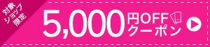 5,000円OFFクーポンキャンペーン