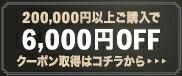 最大3万円OFFクーポンプレゼント 6,000