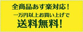 一万円以上のお買い上げで送料無料