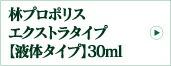 林プロポリス エクストラタイプ 液体タイプ 30ml