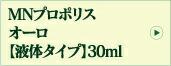 MNプロポリス オーロ 液体タイプ 30ml