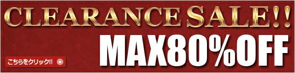 クリアランスセールMAX80%