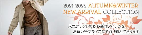 2021-2022年秋冬セール