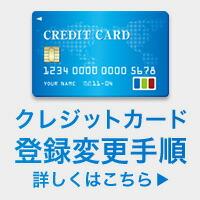 クレジット登録変更手順