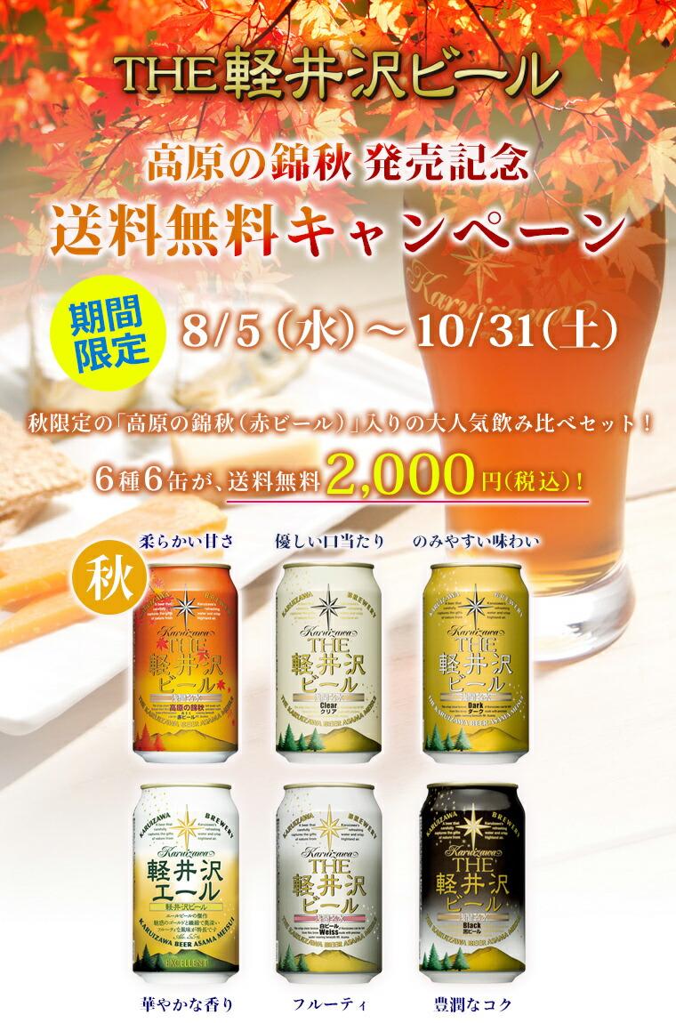 錦秋飲み比べ送料無料イメージ