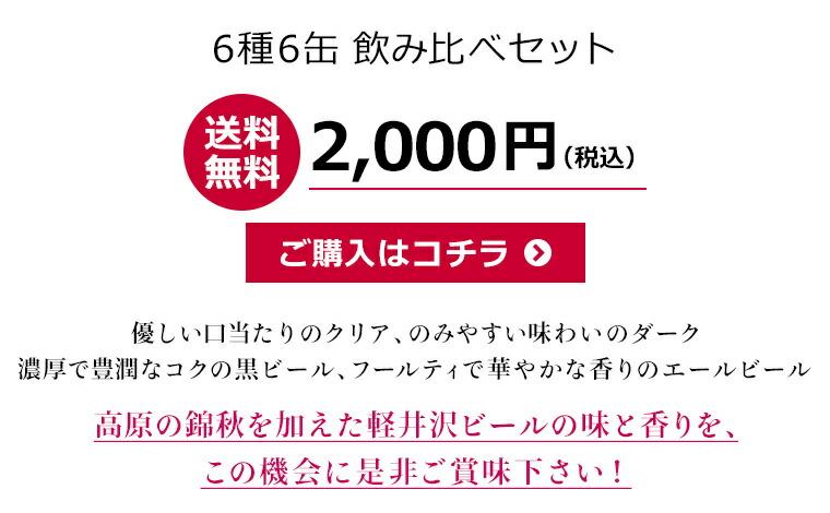 錦秋飲み比べ送料無料イメージ2