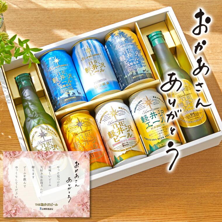 10位:母の日限定 THE軽井沢ビール セット(軽井沢ブルワリー)