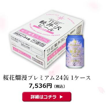 24缶1ケース