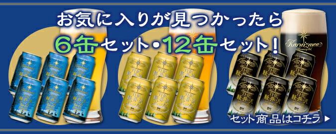 6缶・12缶セット