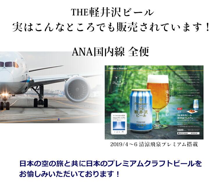 ANA・東海道新幹線訴求