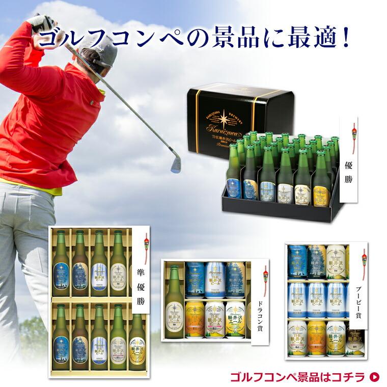 ゴルフ景品訴求