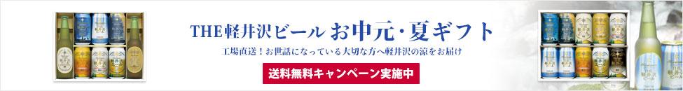 お中元・夏ギフト 送料無料キャンペーン実施中