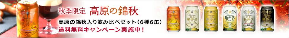 錦秋入り6缶飲み比べ 送料無料