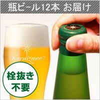 瓶ビールは手で開けられます