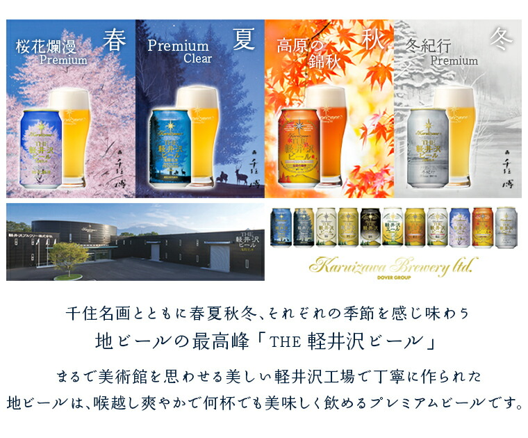 地ビールの最高峰THE軽井沢ビール