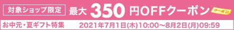 お中元・夏ギフト特集2021 最大350円OFFクーポン
