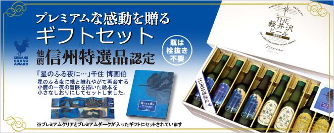 THE軽井沢ビールおすすめ お祝い 贈り物 ビールギフトセット