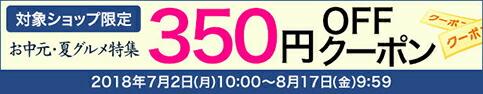 お中元350円OFFクーポン