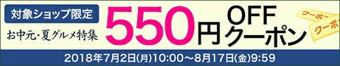 お中元550円OFFクーポン