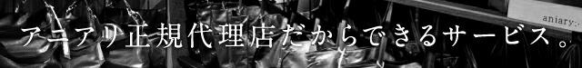 大阪なんばアニアリ正規代理店ならではのサービス