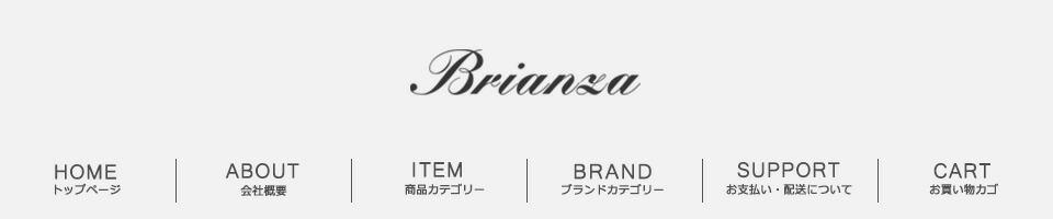【楽天市場】Brianza
