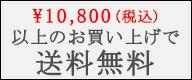 10,800(税込)以上お買い上げで送料無料