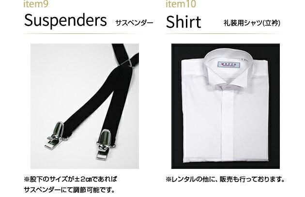 サスペンダー・シャツ