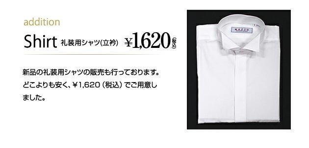 礼装用シャツ