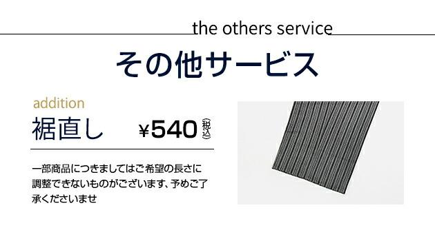 その他サービス