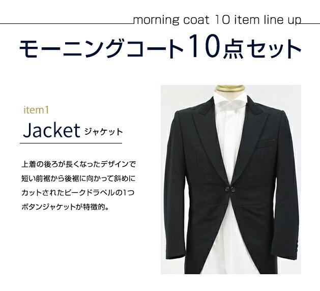 モーニングコート