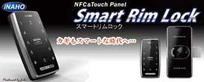 Smart Rim Lock・スマートリムロック
