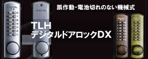 TLHデジタルロックDX