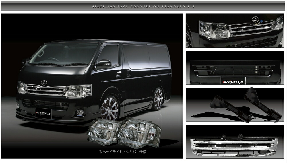 HIACE200 FACE CONVERSION STANDARD KITイメージ