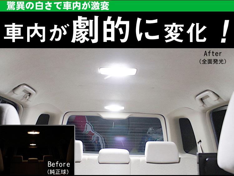 マークエックス 120系/130系 全面発光LEDルームランプ 劇的に変化