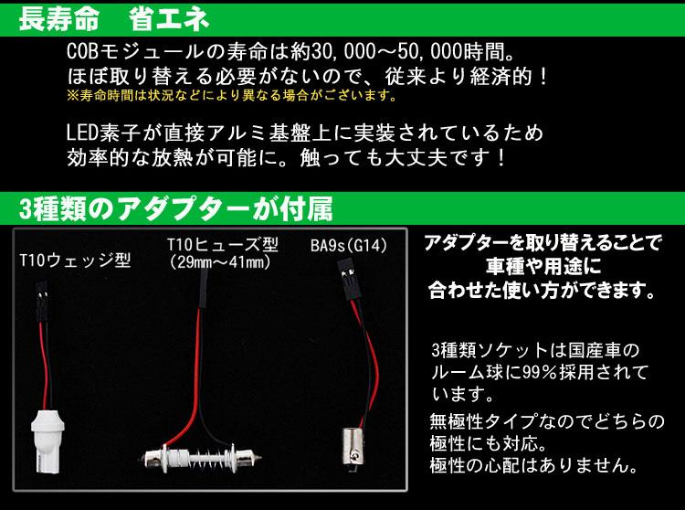 マークエックス 120系/130系 全面発光LEDルームランプ 長寿命 省エネ アダプター付属