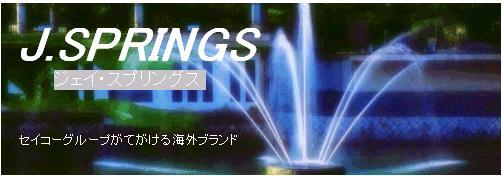 J.SPRINGS / ジェイ.スプリングス