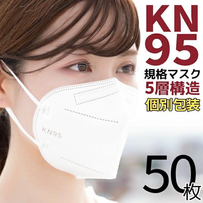 楽天 n95 マスク