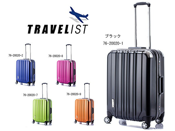 【送料無料】トラベリスト TRAVELIST スーツケース 96L 76-20021 ブラック (代引き不可)