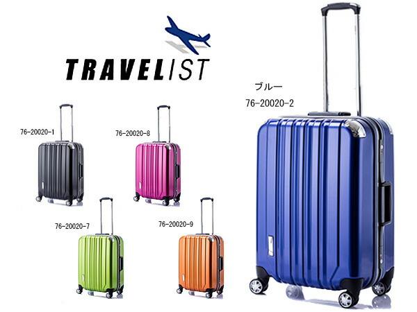 【送料無料】トラベリスト TRAVELIST スーツケース 96L 76-20022 ブルー (代引き不可)