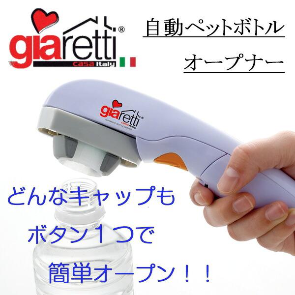 ジアレッティ 自動ペットボトルオープナー GR-85K-WH ホワイト